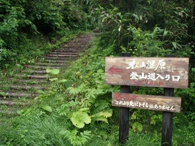 松山湿原登山路入り口
