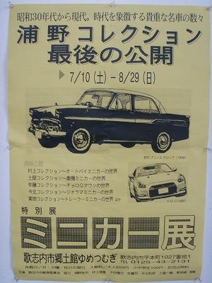 ミニカー展ポスター