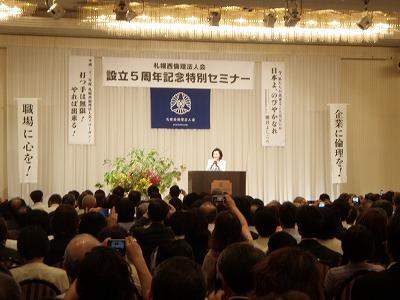 2011櫻井よしこセミナー