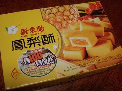 陳さんお土産のパイナップルケーキ