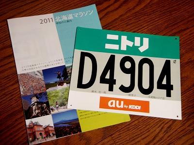 北海道マラソンゼッケン前日