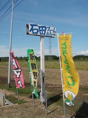 石田ファーム道道看板