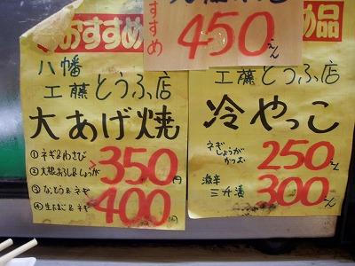 工藤とうふ店商品札