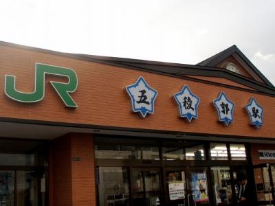 JR五稜郭駅