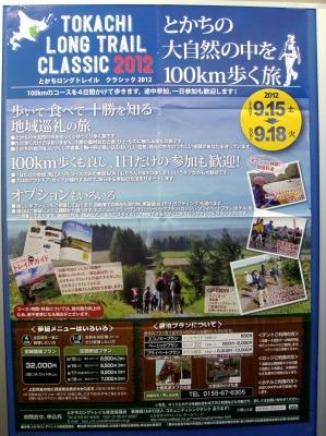 とかちロングトレイルクラシック2012ポスター