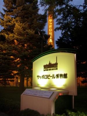 サッポロビール博物館夕方の外観