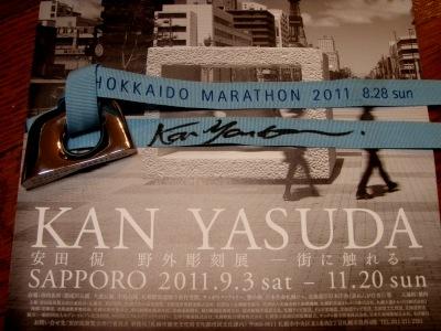 北海道マラソン完走メダルに安田侃さんサイン!
