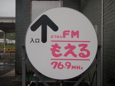 FMもえる看板