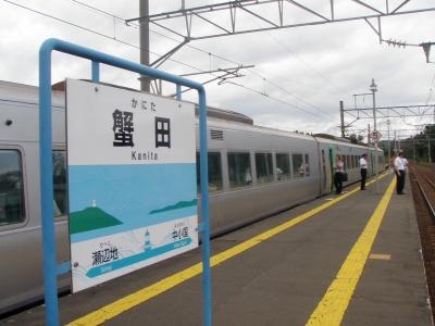 蟹田列車ストップ!