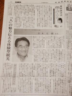 北海道建設新聞記事