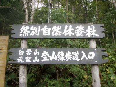白雲山登山口看板