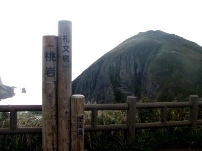 礼文の桃岩&猫岩