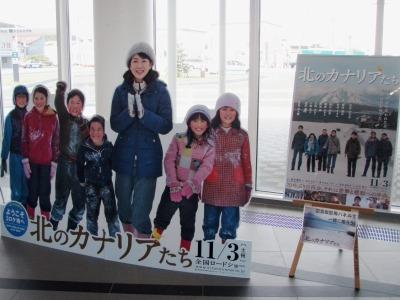 稚内駅映画看板