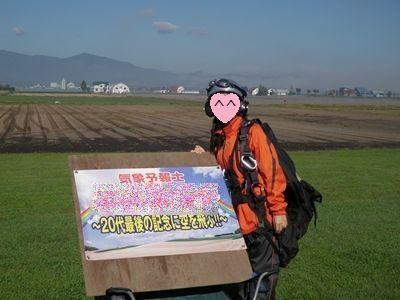 PA010040_R.JPG