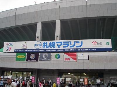 第35回札幌マラソン看板