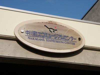 中川町エコミュージアムセンター看板