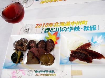 中川町の珍味スペシャル
