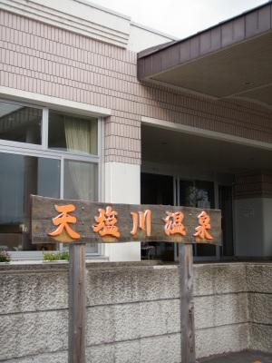 天塩川温泉看板