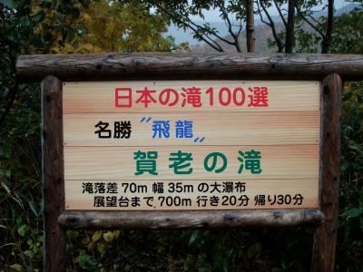 「賀老の滝」看板