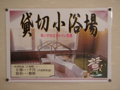 幽泉閣の<貸切小浴場>看板