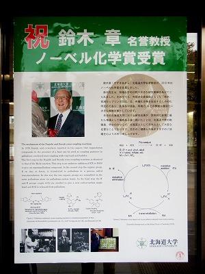 北大鈴木名誉教授ポスター