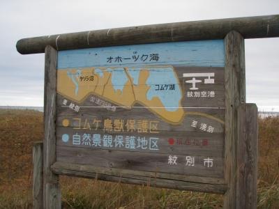 コムケ湖畔看板