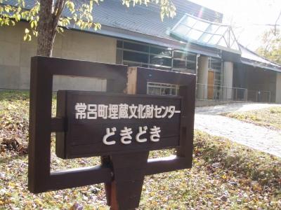 常呂埋蔵文化センターどきどき