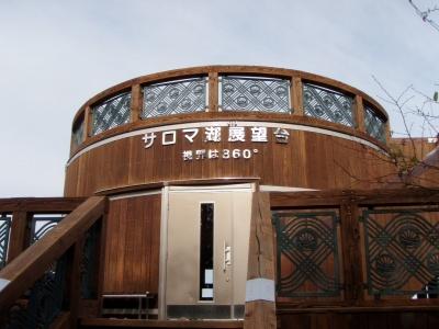 サロマ湖展望台建物