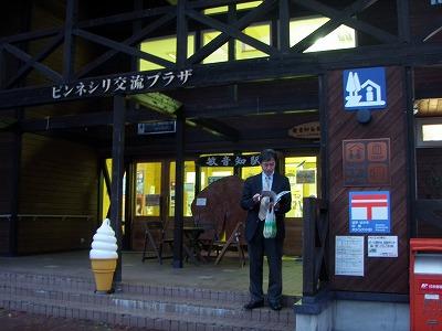 道の駅ピンネシリ