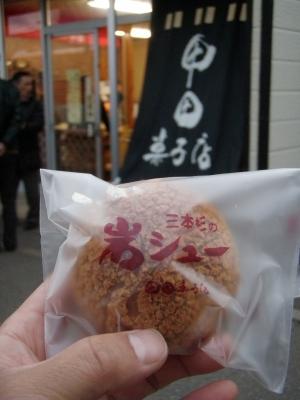甲田菓子舗の岩シュー