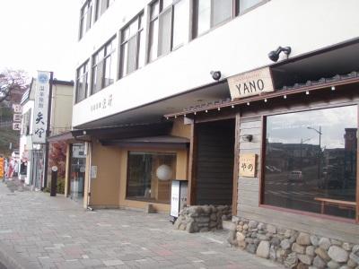 温泉旅館「矢野」外観