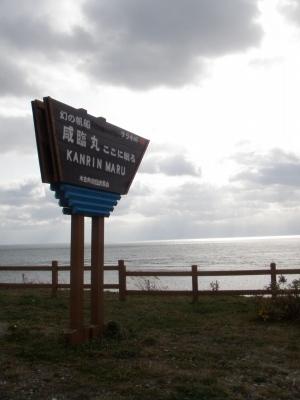 サラキ岬から青森を望む!