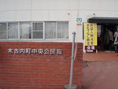 木古内中央公民館
