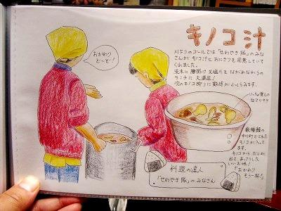 キノコ汁ふるまいイラスト