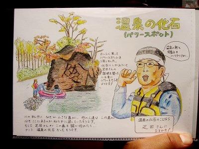 温泉の化石イラスト