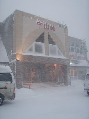 雪の道の駅中山峠