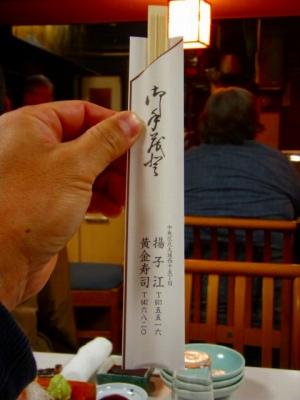 揚子江&黄金寿司の箸袋