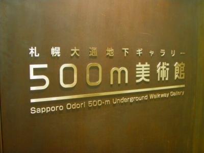 500m美術館看板