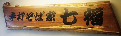 七福木の名板