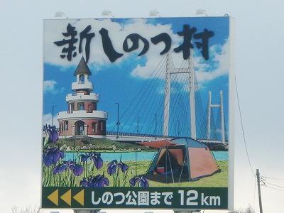 新篠津村への看板