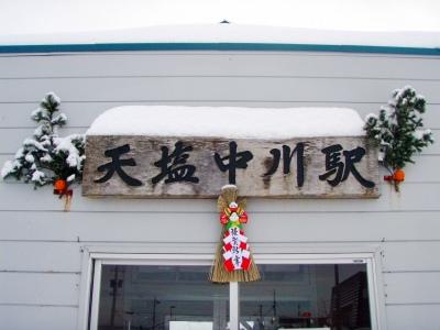 JR天塩中川駅正月飾り