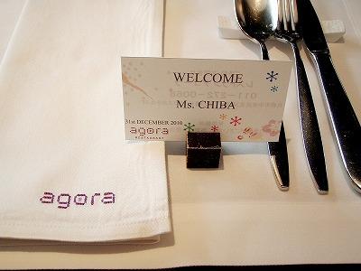 クロスホテルアゴーラ歓迎カード