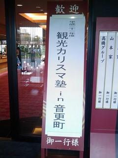 観光カリスマ塾看板