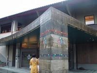 九谷焼美術館入り口