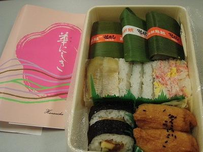 芝寿司の弁当