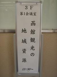函館講義看板