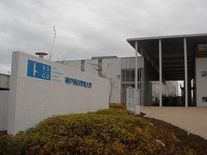 神戸夙川学院大学