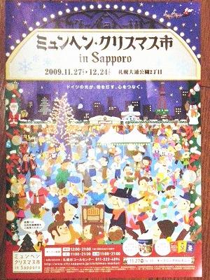 ミュンヘン・クリスマス市のサムネール画像
