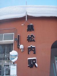 JR黒松内駅