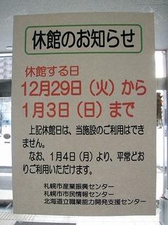 札幌産業振興センター休みお知らせ